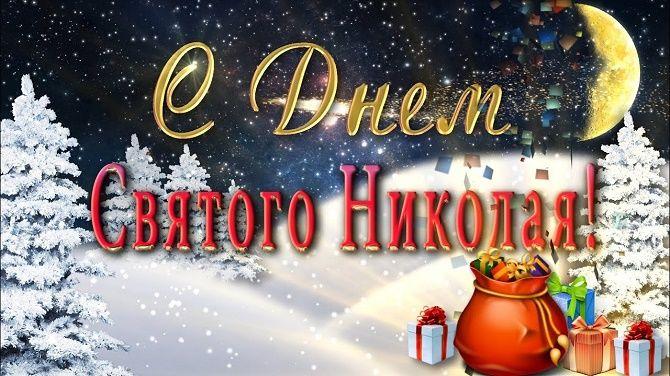 С Днем святого Николая: красивые и оригинальные поздравления 2