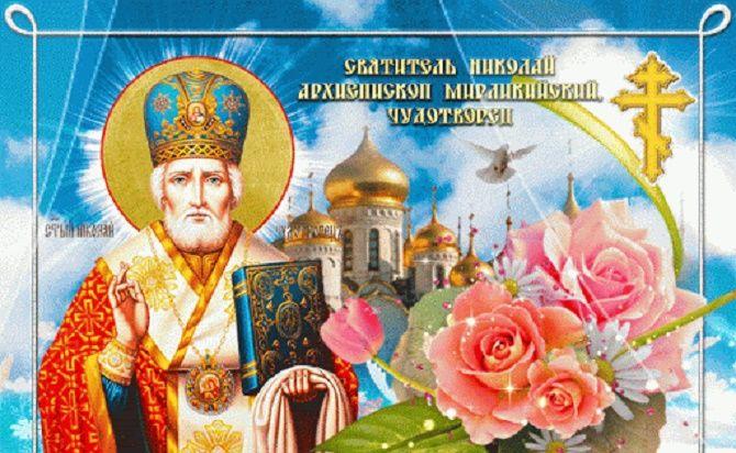 С Днем святого Николая: красивые и оригинальные поздравления 3