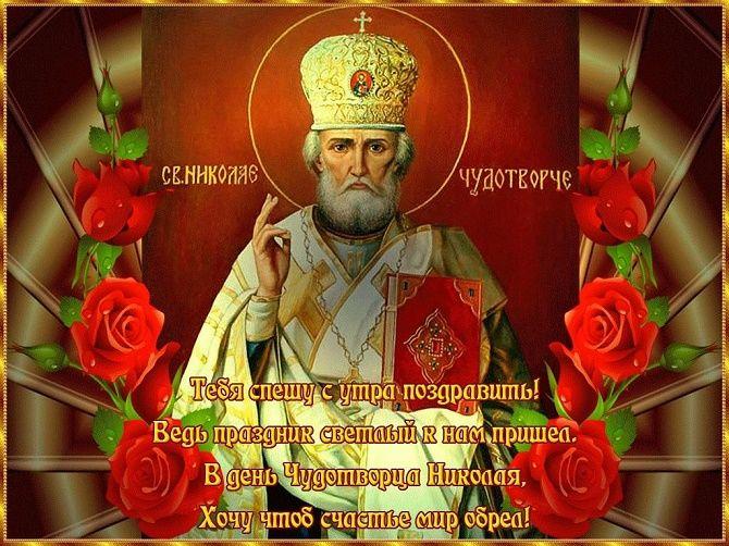 С Днем святого Николая: красивые и оригинальные поздравления 4