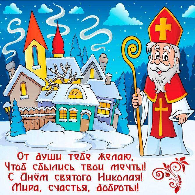С Днем святого Николая: красивые и оригинальные поздравления 5