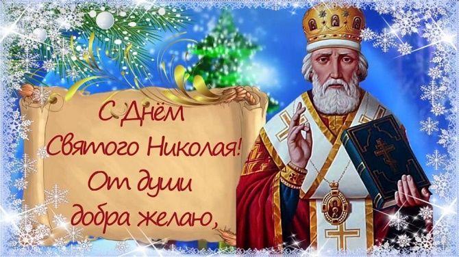 С Днем святого Николая: красивые и оригинальные поздравления 6