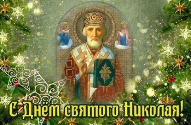 С Днем святого Николая: красивые и оригинальные поздравления 7