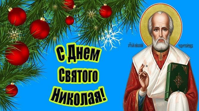 С Днем святого Николая: красивые и оригинальные поздравления 8