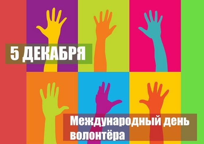 Международный день волонтера: оригинальные поздравления для добровольцев 1