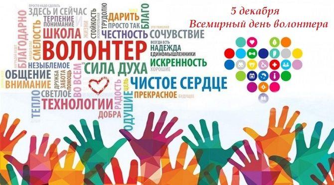 Международный день волонтера: оригинальные поздравления для добровольцев 2