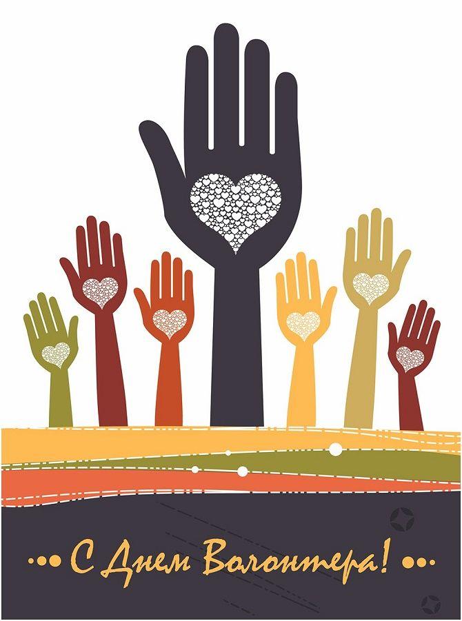 Международный день волонтера: оригинальные поздравления для добровольцев 3