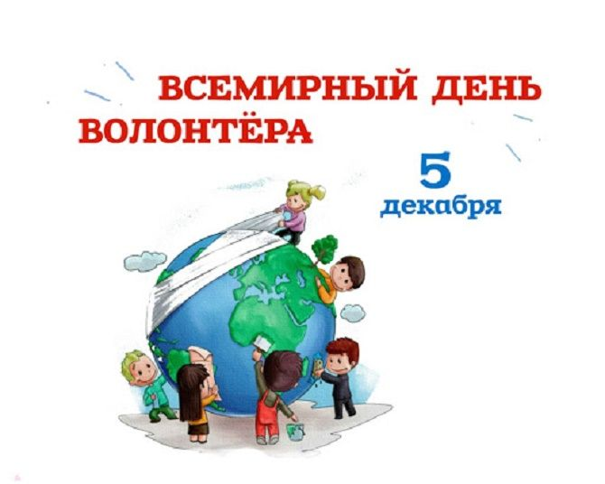 Международный день волонтера: оригинальные поздравления для добровольцев 4