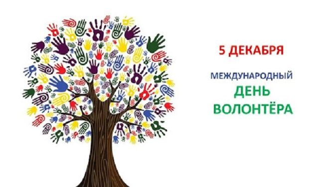 Международный день волонтера: оригинальные поздравления для добровольцев 5