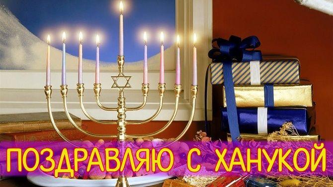 Ханука 2020: милые поздравления в главный еврейский праздник 1