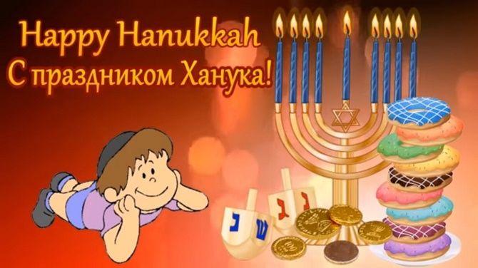 Ханука 2020: милые поздравления в главный еврейский праздник 2