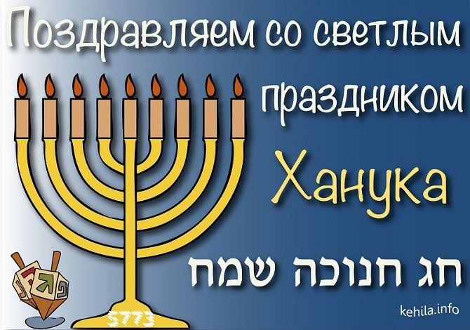 Ханука 2020: милые поздравления в главный еврейский праздник 4