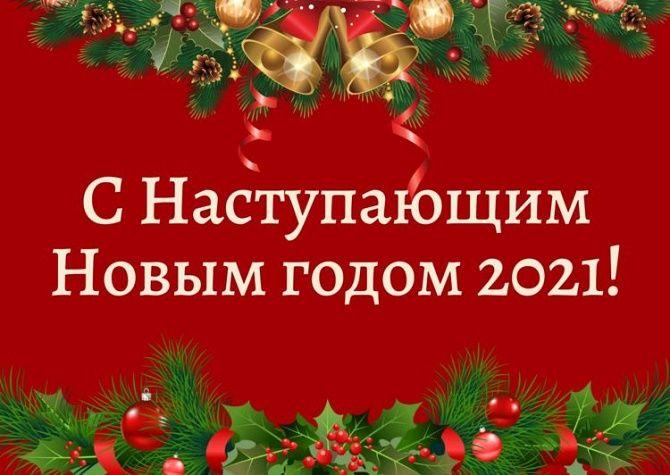 Картинки с наступающим Новым годом 2021 – что пожелать в год Быка? 1