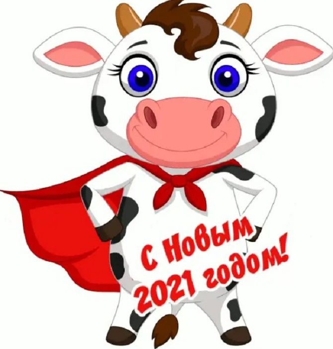 Картинки с наступающим Новым годом 2021 – что пожелать в год Быка? 18
