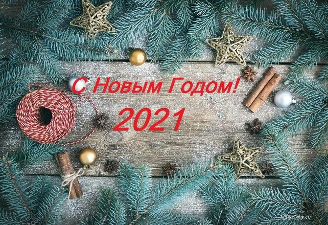 Картинки с наступающим Новым годом 2021 – что пожелать в год Быка? 3