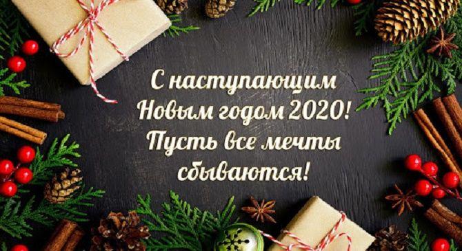 С наступающим Новым годом 2021: красивые поздравления 1