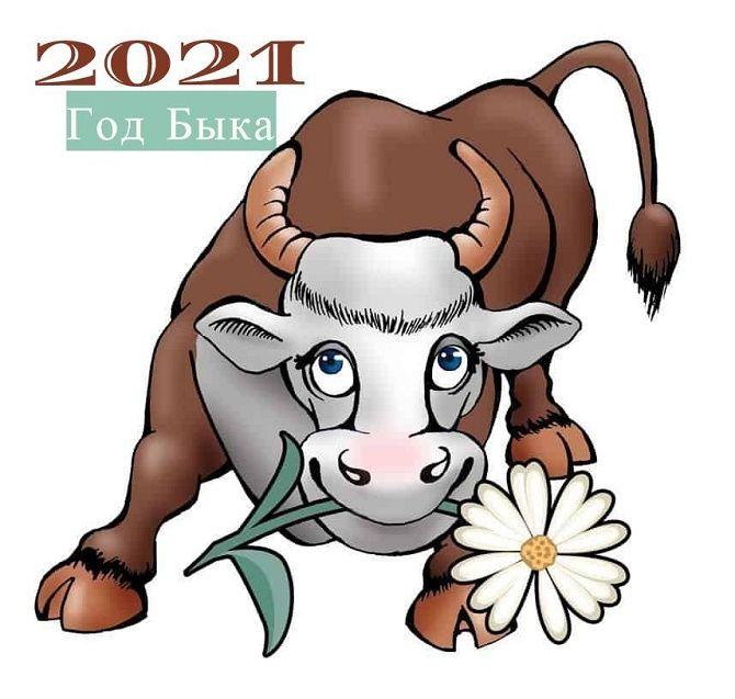 Чарівні новорічні картинки на 2021 рік Бика 17