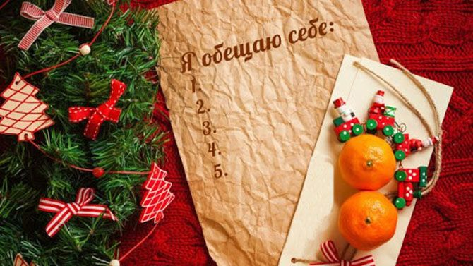 Обещания на Новый год: что можно пожелать самому себе 1