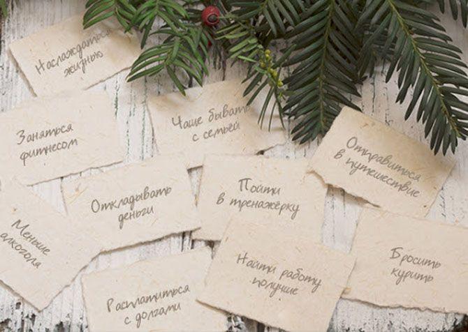 Обещания на Новый год: что можно пожелать самому себе 8