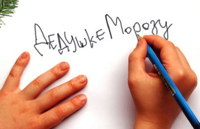 Лист дідові Морозу: як написати і що попросити 10