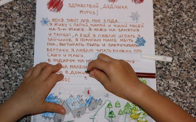 Лист дідові Морозу: як написати і що попросити 11