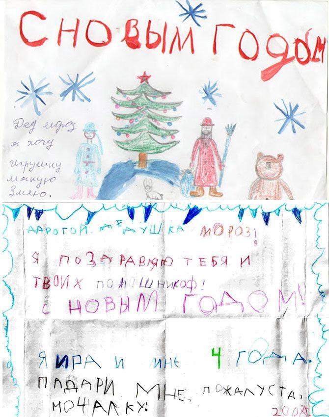 Лист дідові Морозу: як написати і що попросити 12