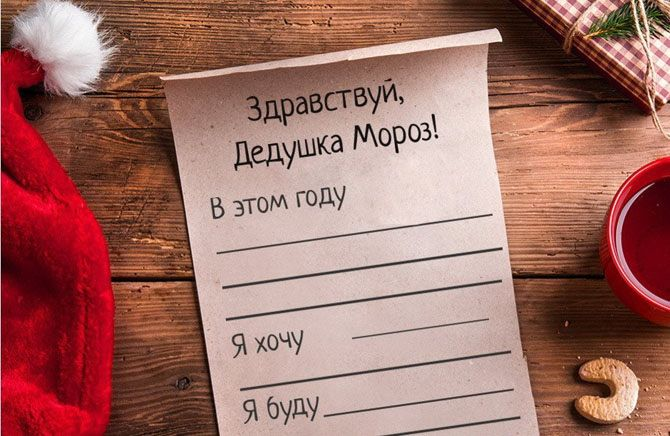 Лист дідові Морозу: як написати і що попросити 4