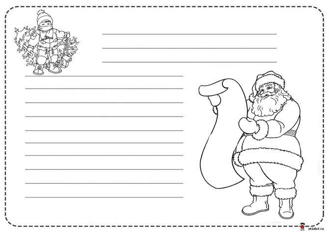 Лист дідові Морозу: як написати і що попросити 7