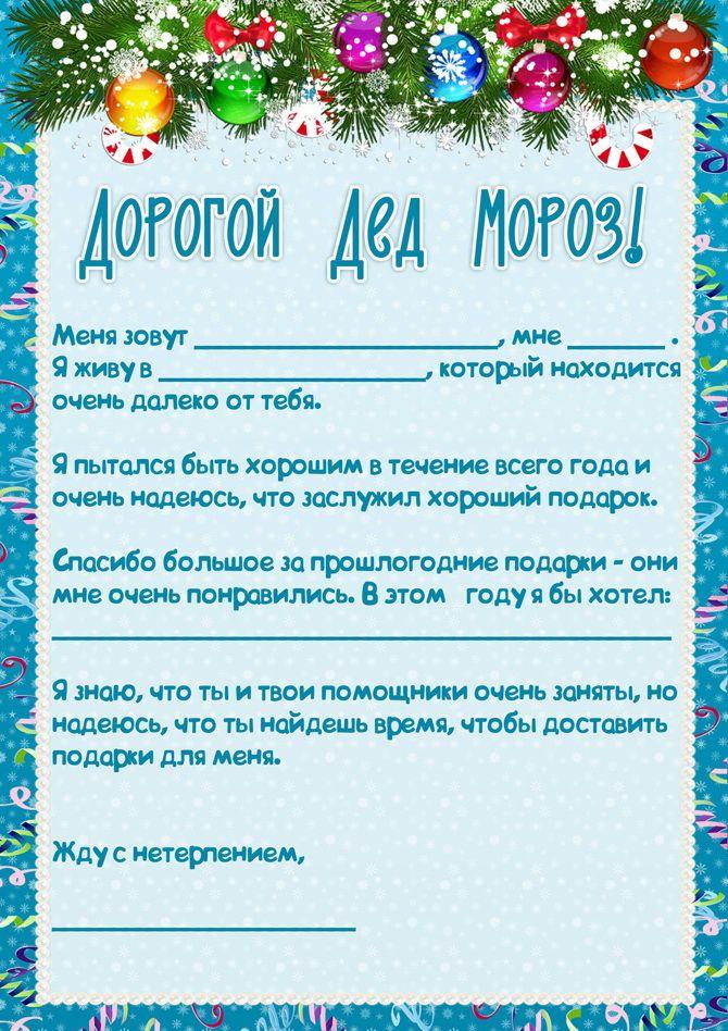 Лист дідові Морозу: як написати і що попросити 8