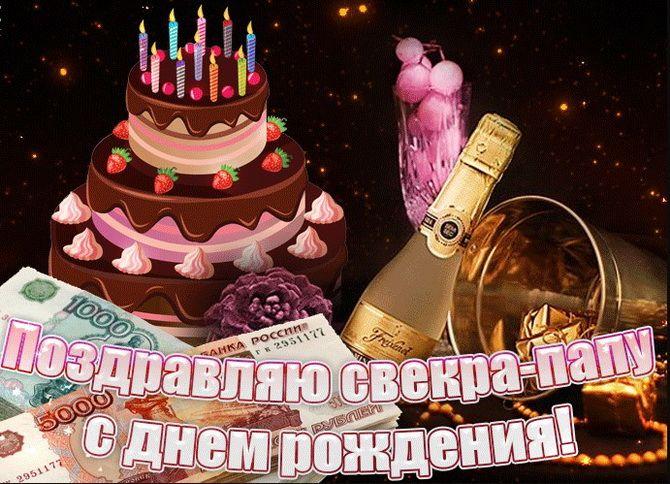 Поздравления с Днем рождения свекру — в стихах, прозе, картинках 1