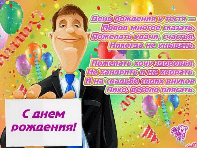 Поздравления с Днем рождения тестю своими словами, в стихах, картинках 4