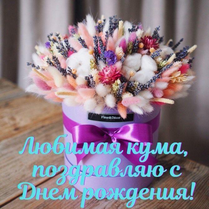Поздравления с днем рождение куме: проза, стихи, открытки 1