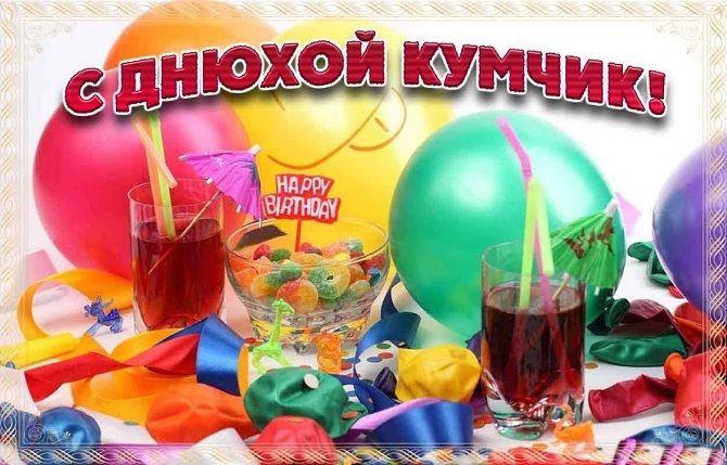 Поздравления с днем рождения куму в прозе, стихах, картинках 2