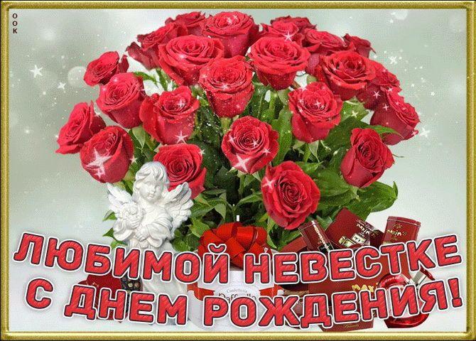 Теплые поздравления с Днем рождения невестке в стихах, прозе, открытках 1
