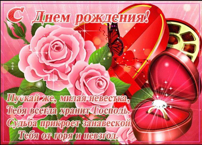 Теплые поздравления с Днем рождения невестке в стихах, прозе, открытках 3