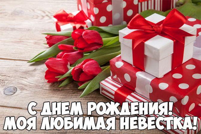 Теплые поздравления с Днем рождения невестке в стихах, прозе, открытках 7