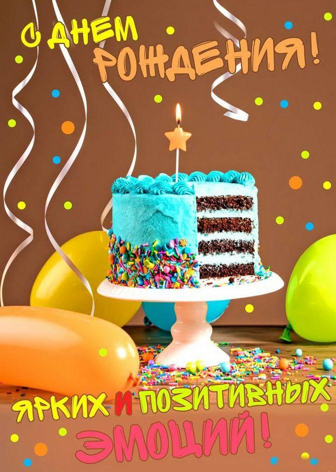 Поздравления с Днем рождения подростку: картинки, стихи, проза 5