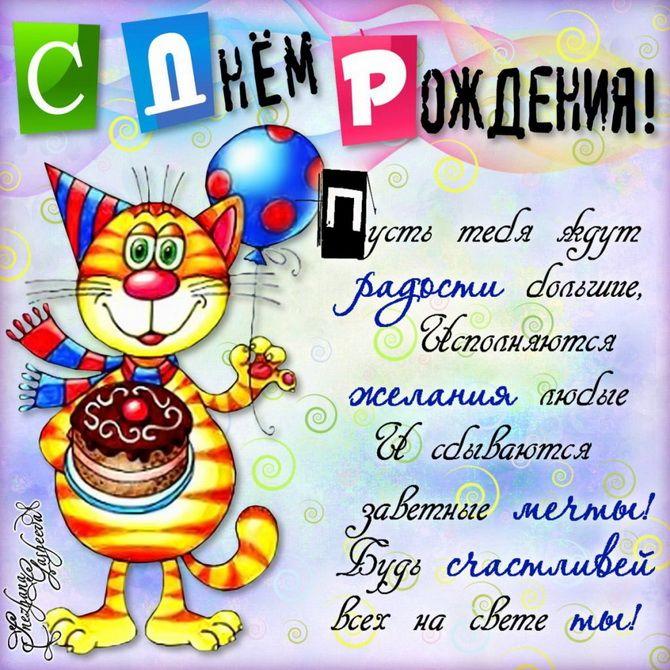 Поздравления с Днем рождения подростку: картинки, стихи, проза 7