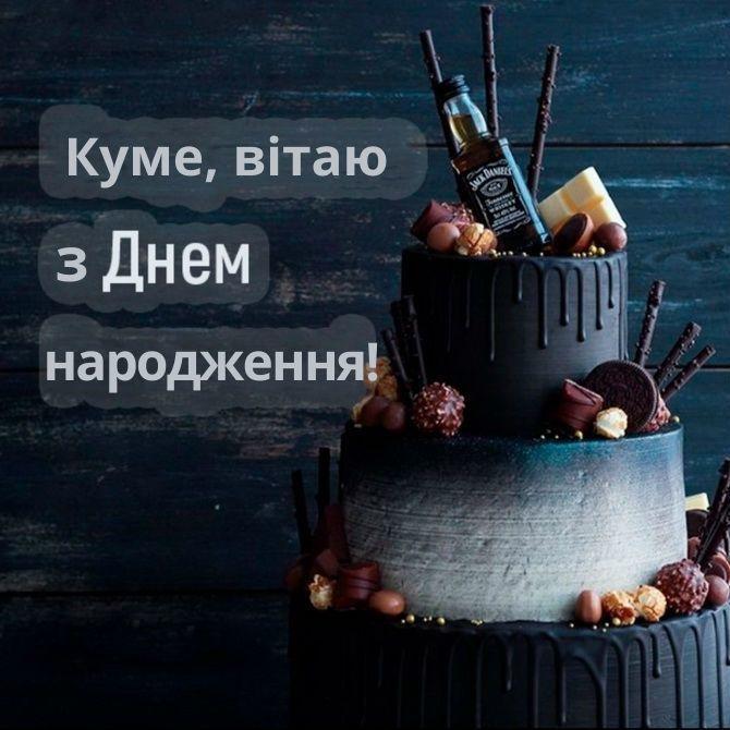 Привітання з днем народження куму в прозі, віршах, картинках 1