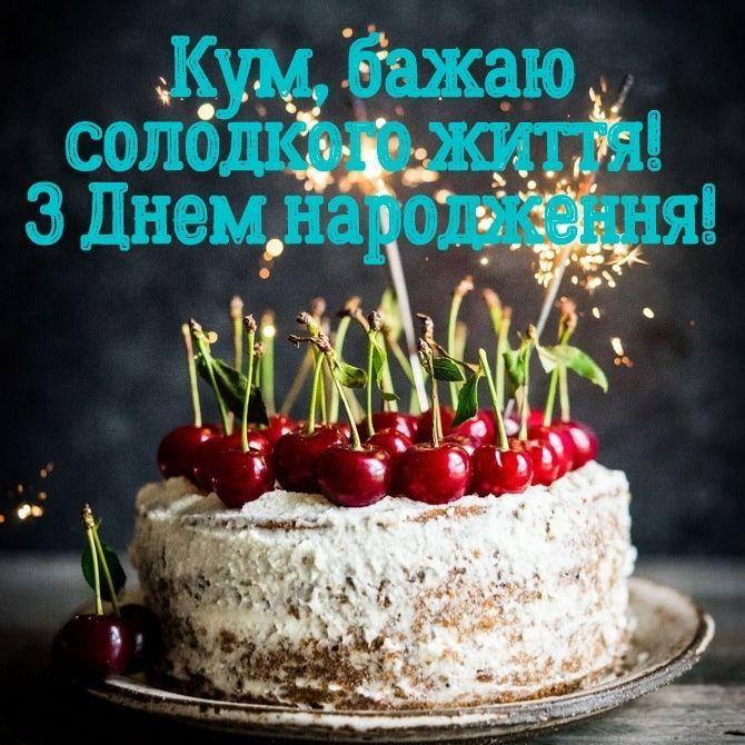 Привітання з днем народження куму в прозі, віршах, картинках 6