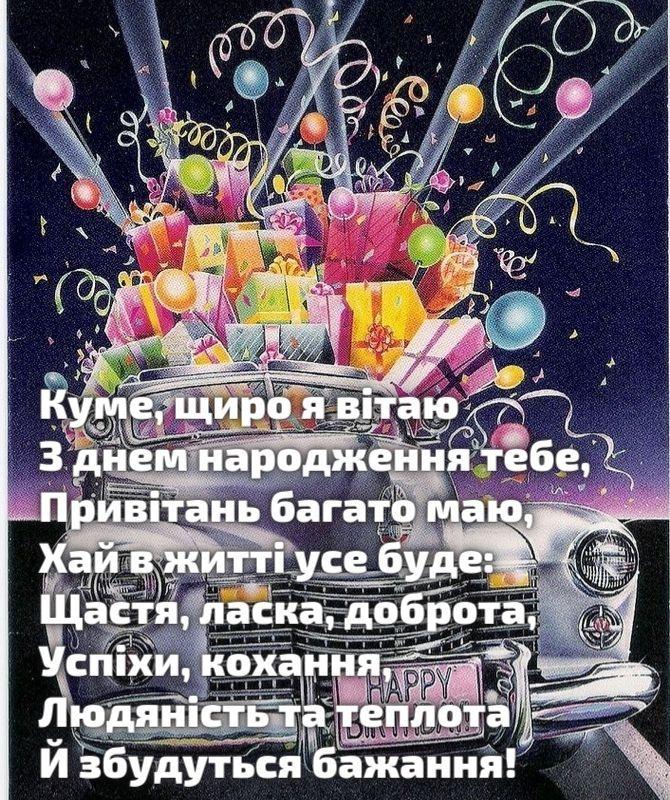 Привітання з днем народження куму в прозі, віршах, картинках 7