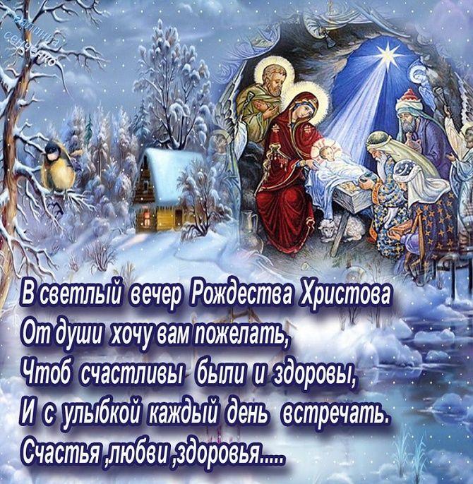 Рождество Христово: красивые поздравления с главным праздником 1