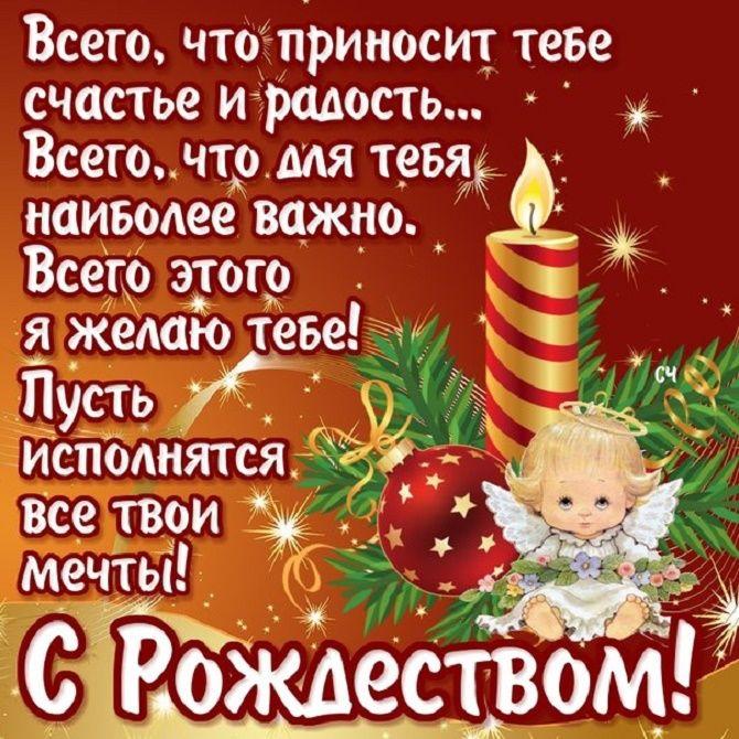 Рождество Христово: красивые поздравления с главным праздником 2