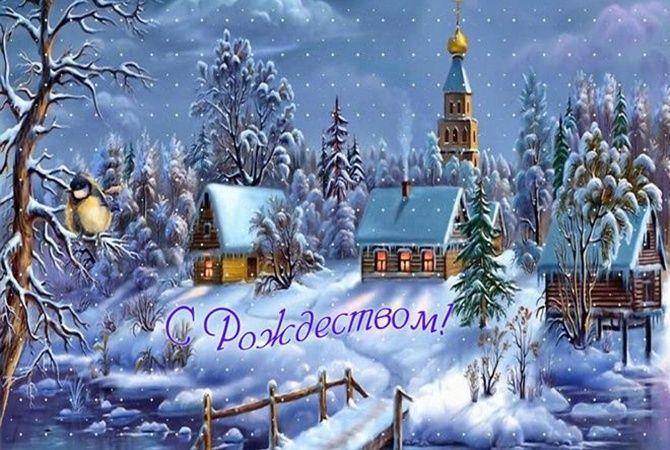 Рождество Христово: красивые поздравления с главным праздником 3