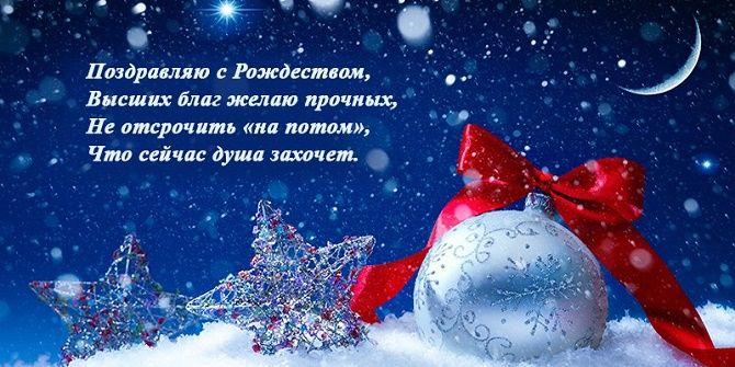 Рождество Христово: красивые поздравления с главным праздником 4