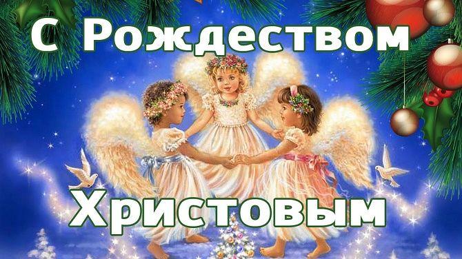 Рождество Христово: красивые поздравления с главным праздником 5