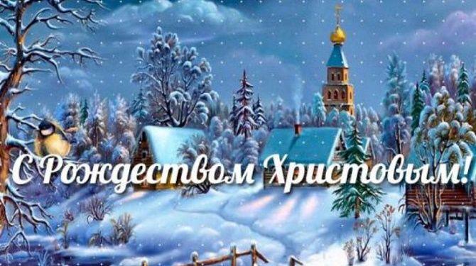 Рождество Христово: красивые поздравления с главным праздником 6