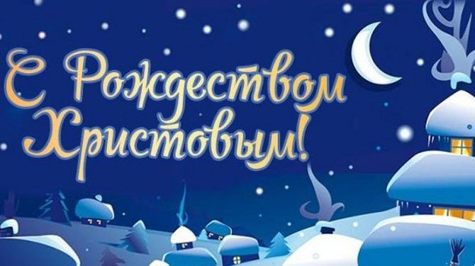 Рождество Христово: красивые поздравления с главным праздником 7