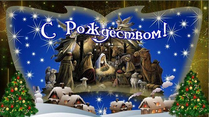 Рождество Христово: красивые поздравления с главным праздником 8