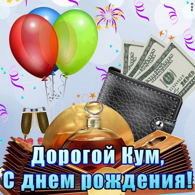 Поздравления с днем рождения куму в прозе, стихах, картинках 6