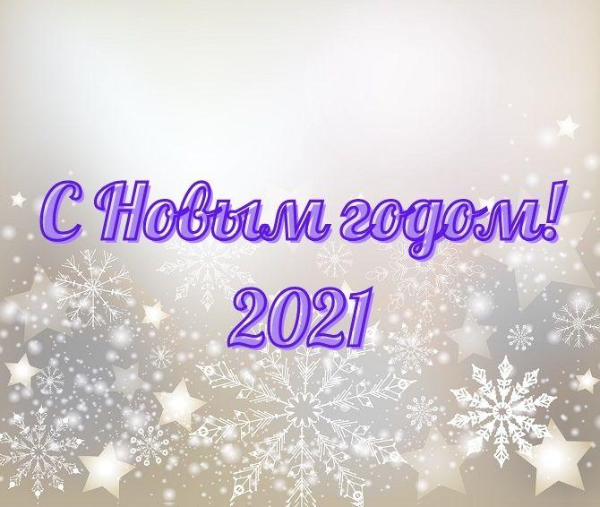 Надписи с Новым годом 2021 – самые красивые новогодние картинки 2